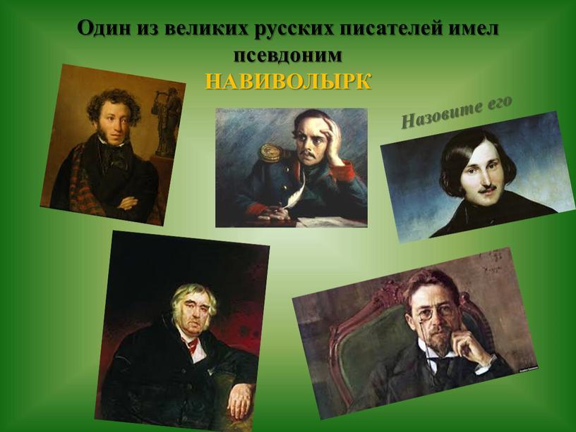 Назовите его Один из великих русских писателей имел псевдоним