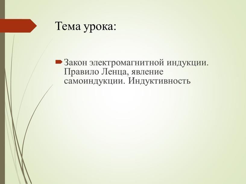 Тема урока: Закон электромагнитной индукции