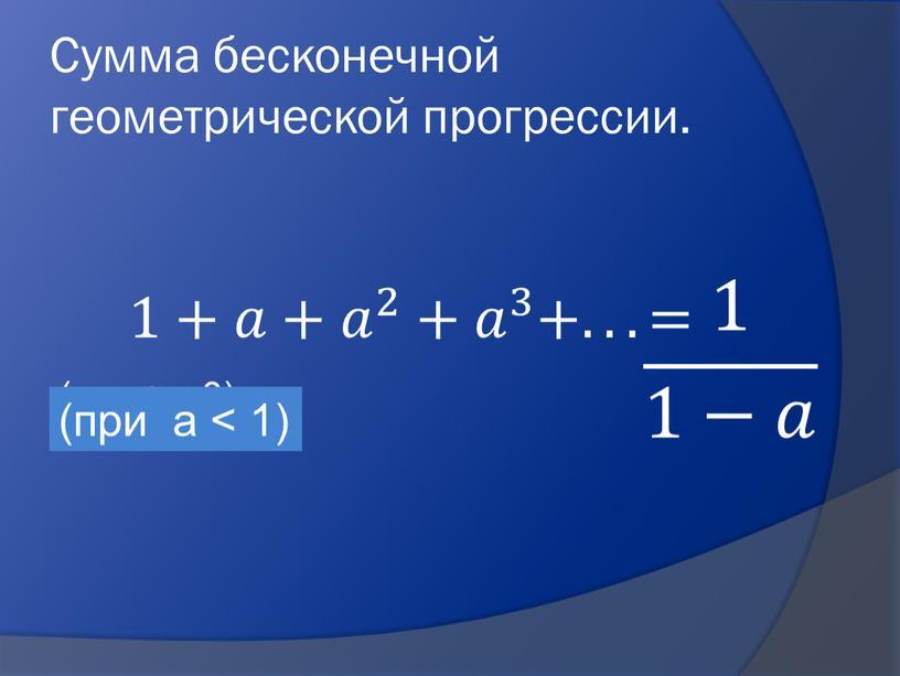 Сумма бесконечной геометрической прогрессии