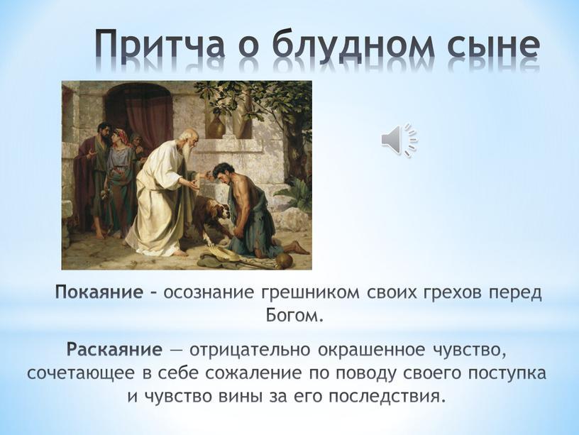Покаяние – осознание грешником своих грехов перед