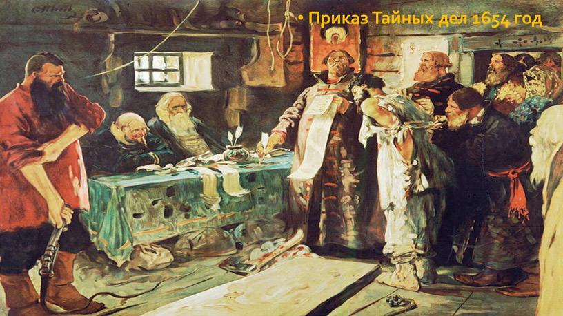 Приказ Тайных дел 1654 год
