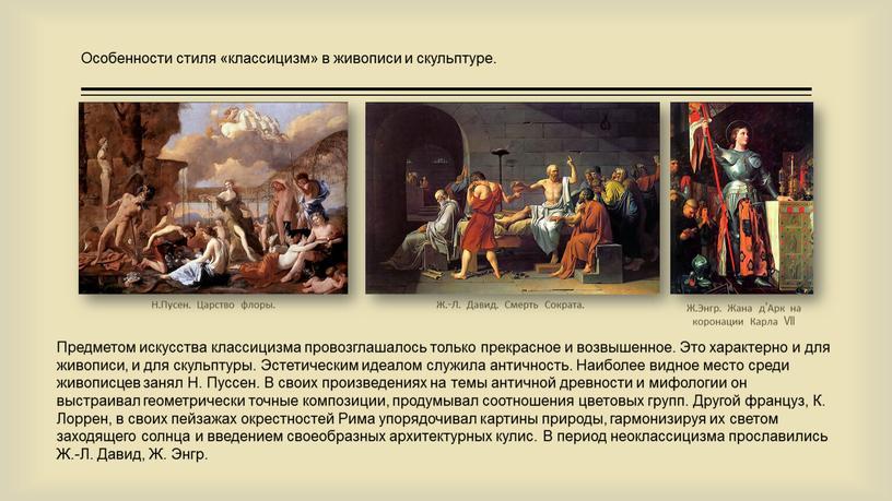 Особенности стиля «классицизм» в живописи и скульптуре