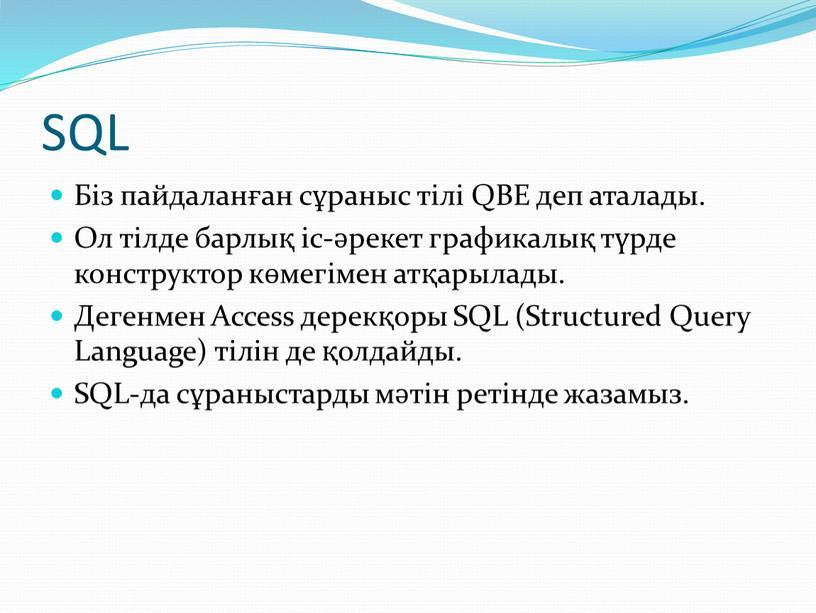 SQL Біз пайдаланған сұраныс тілі