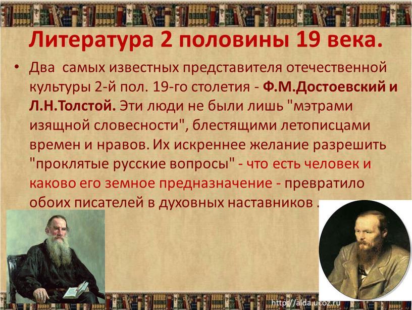 Литература 2 половины 19 века.