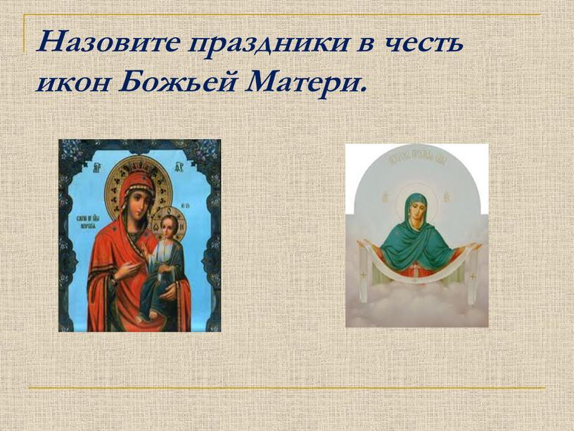 Назовите праздники в честь икон