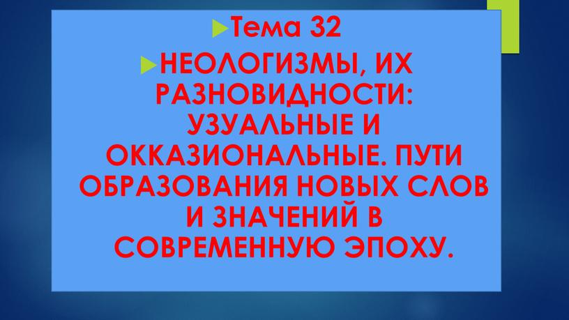 Тема 32 НЕОЛОГИЗМЫ, ИХ РАЗНОВИДНОСТИ: