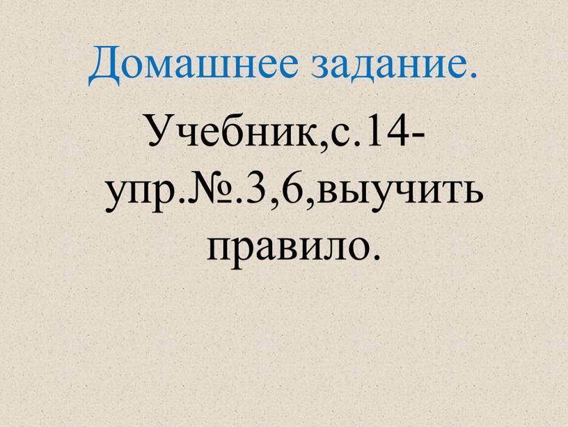 Домашнее задание. Учебник,с.14-упр