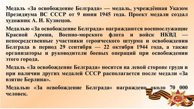 Медаль «За освобождение Белграда» — медаль, учреждённая