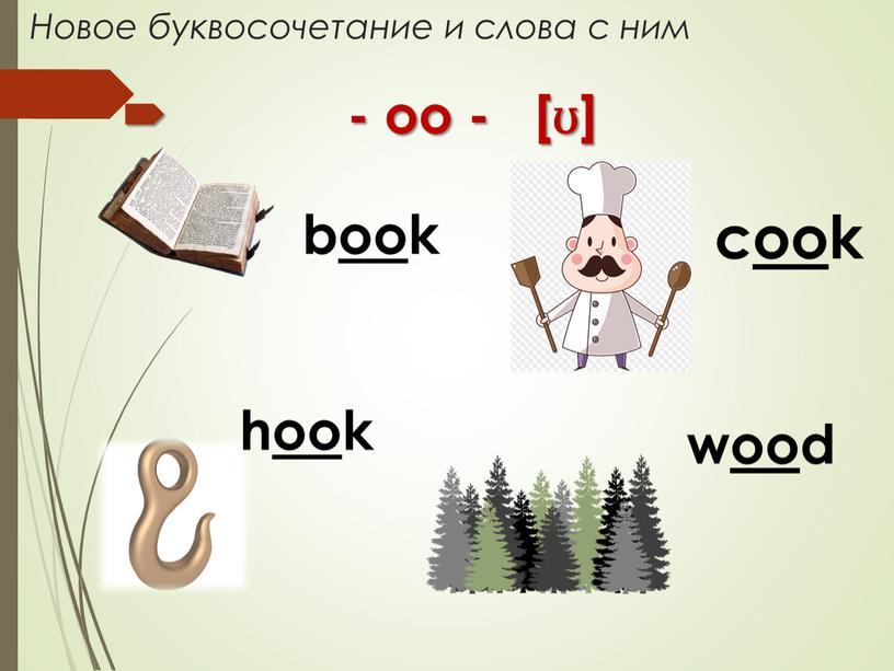 Новое буквосочетание и слова с ним - oo - [ʊ] book cook wood hook