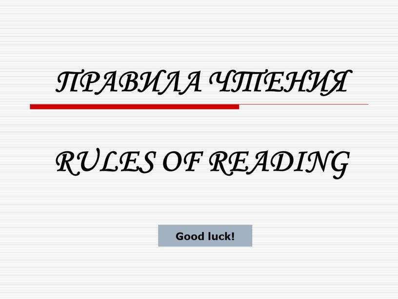 ПРАВИЛА ЧТЕНИЯ RULES OF READING