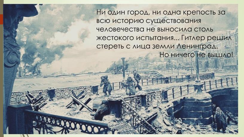 Ни один город, ни одна крепость за всю историю существования человечества не выносила столь жестокого испытания