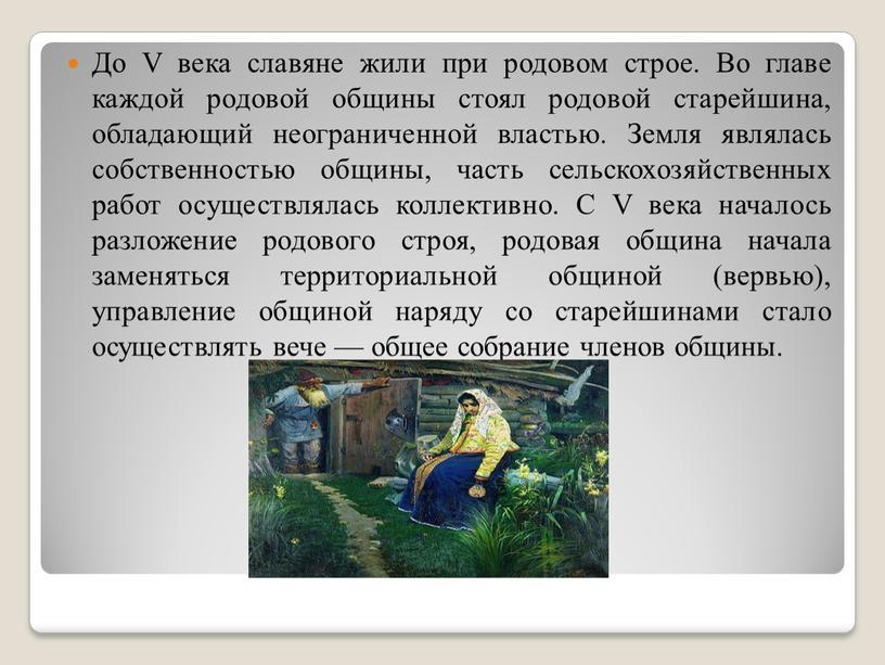 До V века славяне жили при родовом строе