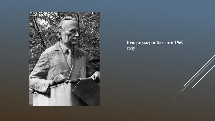 Ясперс умер в Базеле в 1969 году