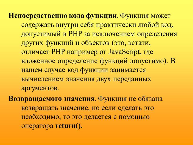 Непосредственно кода функции .