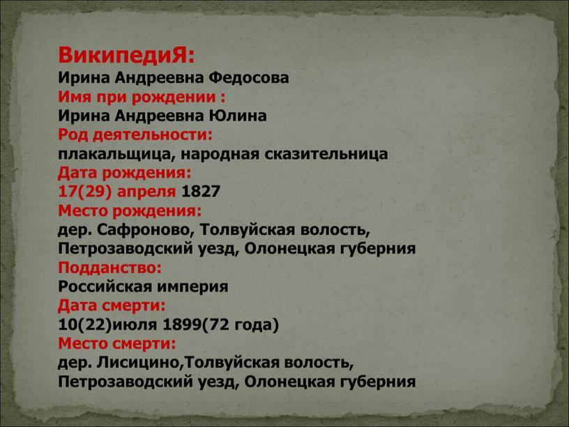 ВикипедиЯ: Ирина Андреевна Федосова