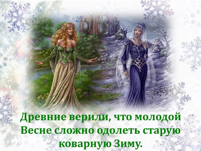 Древние верили, что молодой Весне сложно одолеть старую коварную