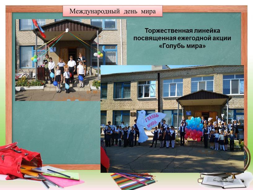 Международный день мира Торжественная линейка посвященная ежегодной акции «Голубь мира»