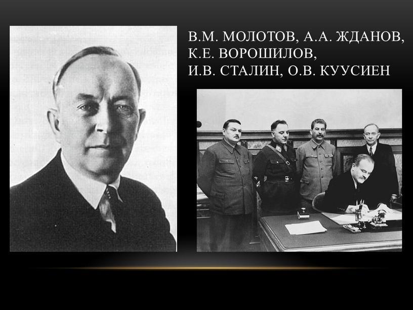 В.М. Молотов, А.А. Жданов, К.Е