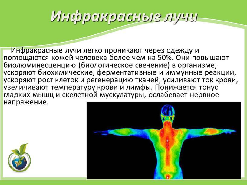 Инфракрасные лучи Инфракрасные лучи легко проникают через одежду и поглощаются кожей человека более чем на 50%