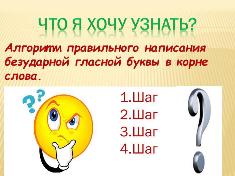Что я хочу узнать? Алгоритм правильного написания безударной гласной буквы в корне слова