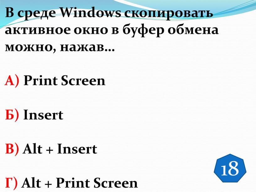В среде Windows скопировать активное окно в буфер обмена можно, нажав…