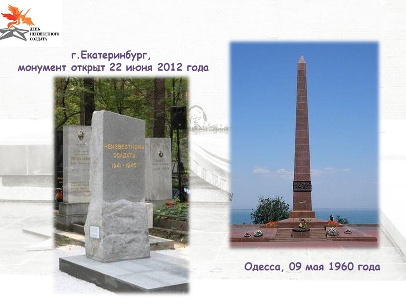 Екатеринбург, монумент открыт 22 июня 2012 года