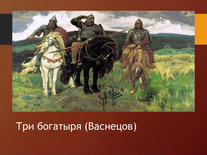 Три богатыря (Васнецов)