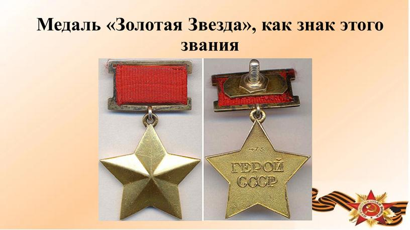 Медаль «Золотая Звезда», как знак этого звания