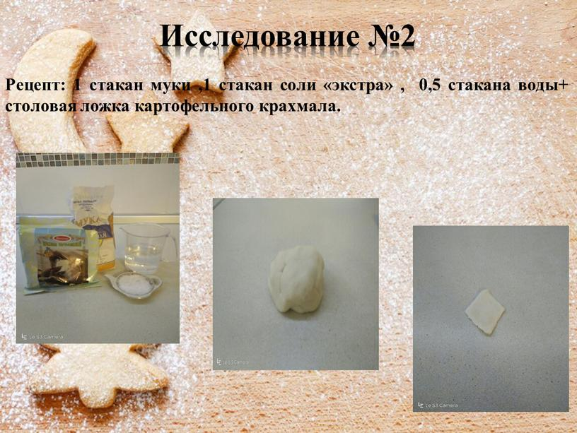 Исследование №2 Рецепт: 1 стакан муки ,1 стакан соли «экстра» , 0,5 стакана воды+ столовая ложка картофельного крахмала