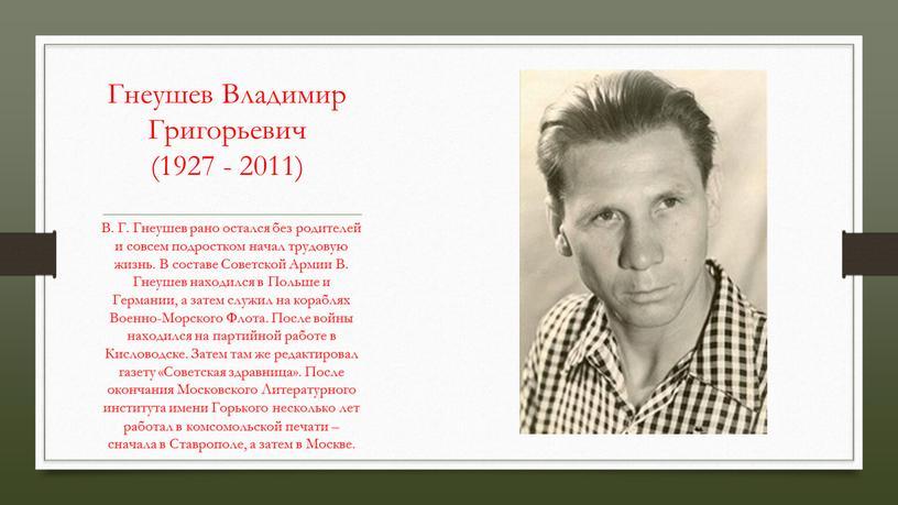 Гнеушев Владимир Григорьевич (1927 - 2011)