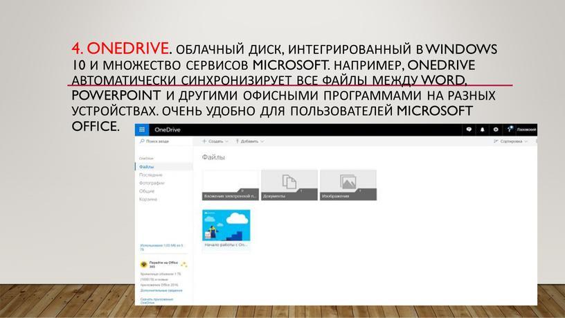 OneDrive. Облачный диск, интегрированный в