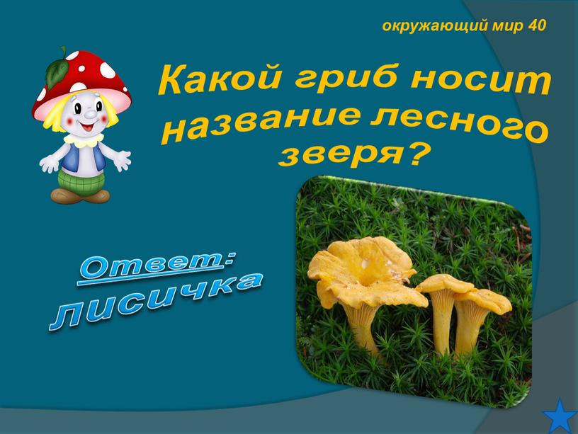Какой гриб носит название лесного зверя?