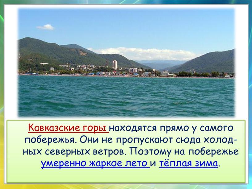 Кавказские горы находятся прямо у самого побережья