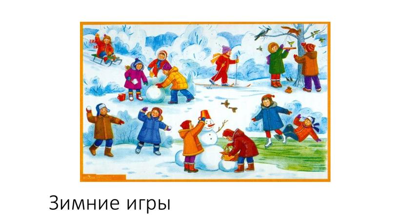 Зимние игры