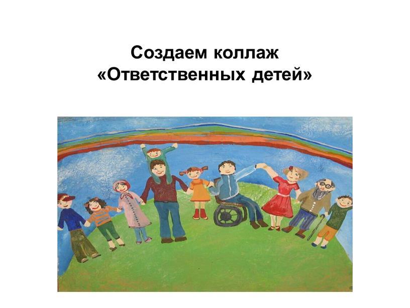 Создаем коллаж «Ответственных детей»