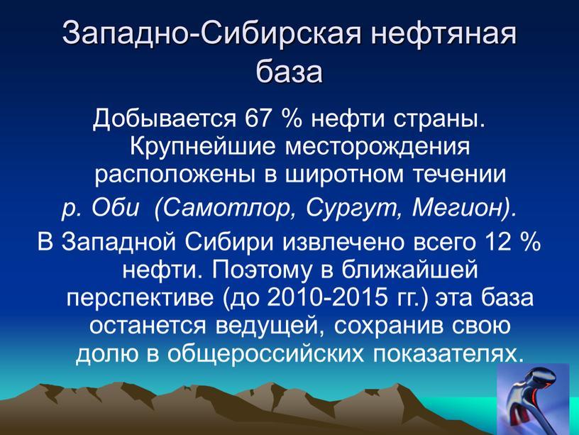Западно-Сибирская нефтяная база