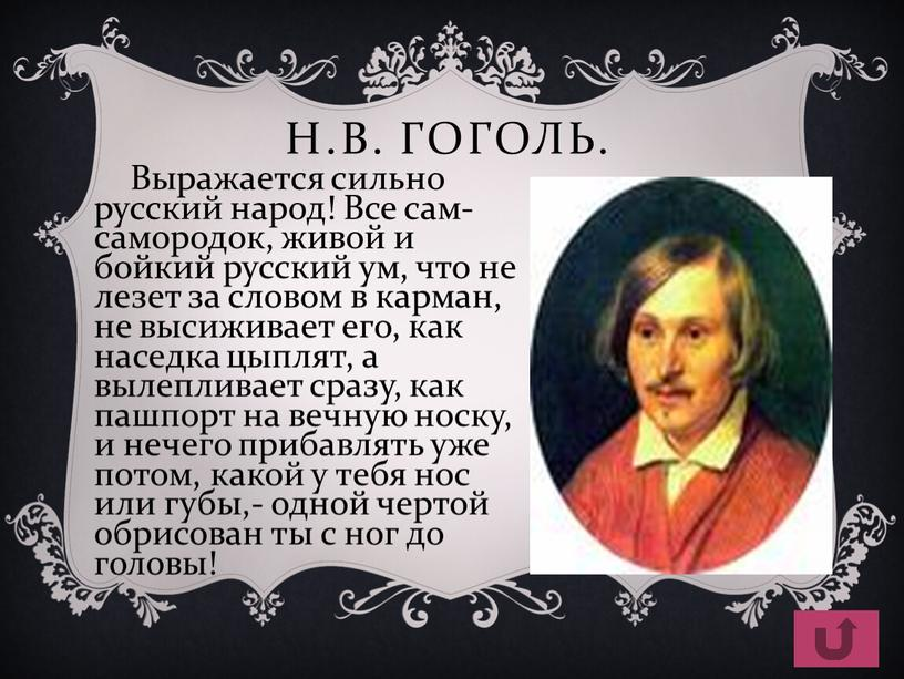 Н.В. Гоголь. Выражается сильно русский народ!