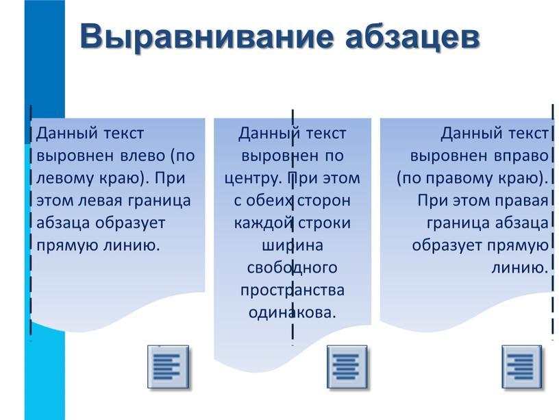 Выравнивание абзацев Данный текст выровнен влево (по левому краю)