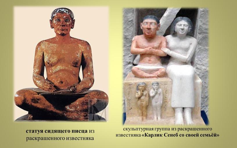 статуя сидящего писца из раскрашенного известняка скульптурная группа из раскрашенного известняка «Карлик Сенеб со своей семьёй»