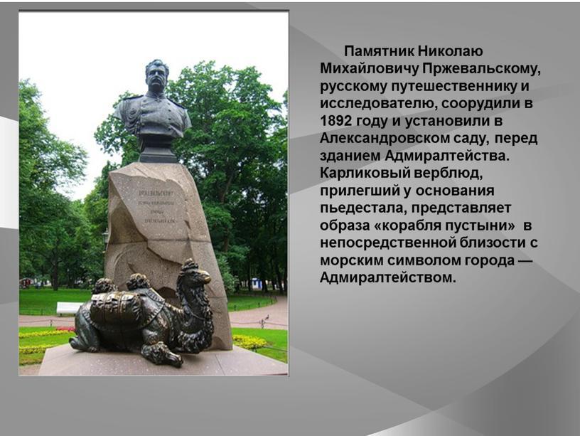 Памятник Николаю Михайловичу Пржевальскому, русскому путешественнику и исследователю, соорудили в 1892 году и установили в