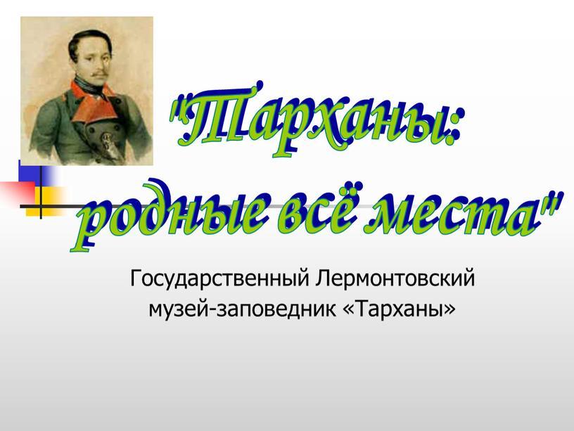 """Тарханы: родные всё места"""" Государственный"""