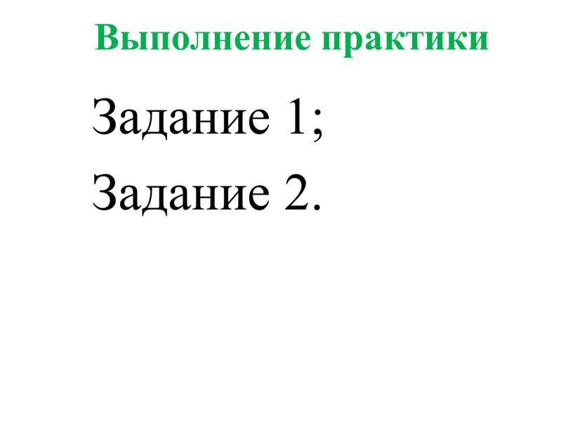 Выполнение практики Задание 1;
