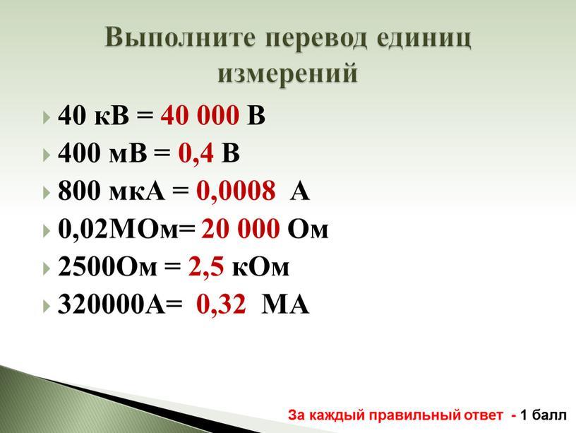 В = 40 000 В 400 мВ = 0,4 В 800 мкА = 0,0008