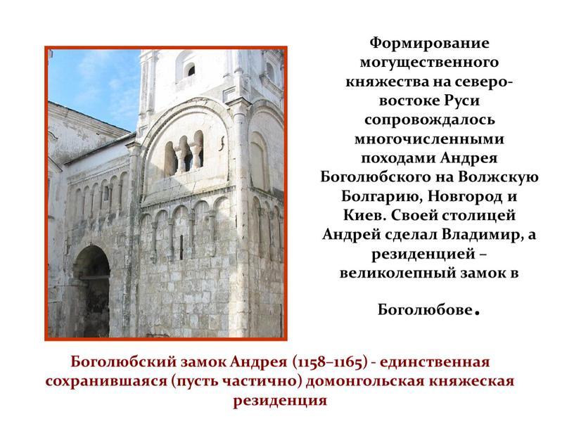 Боголюбский замок Андрея (1158–1165) - единственная сохранившаяся (пусть частично) домонгольская княжеская резиденция