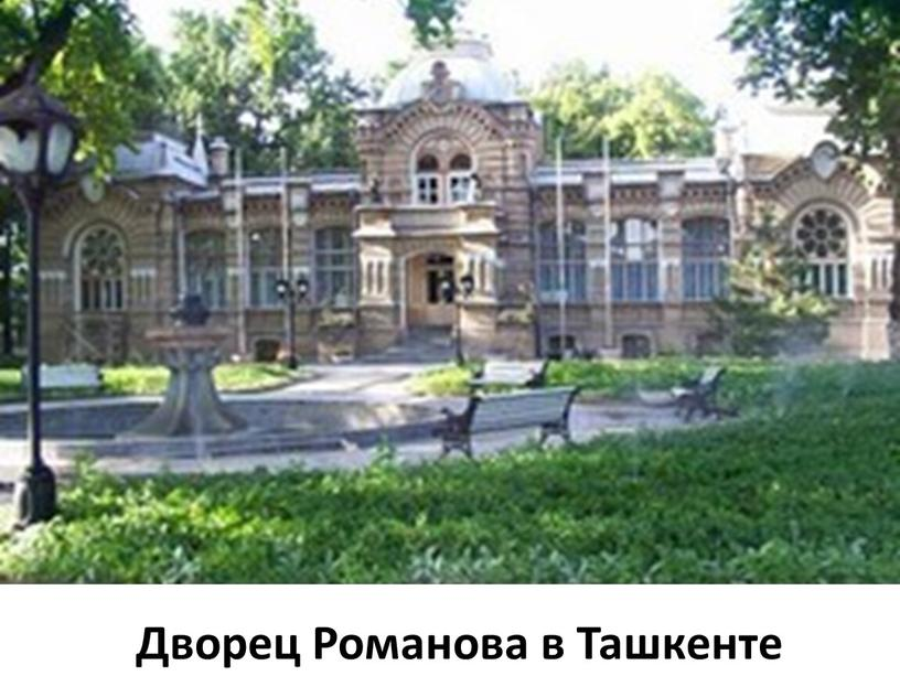 Дворец Романова в Ташкенте