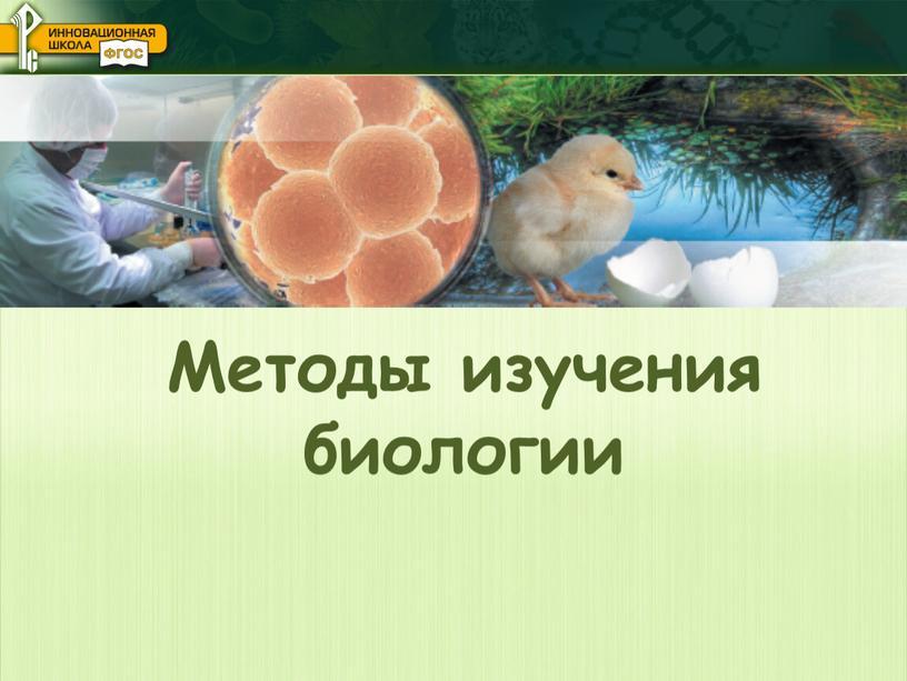 Методы изучения биологии