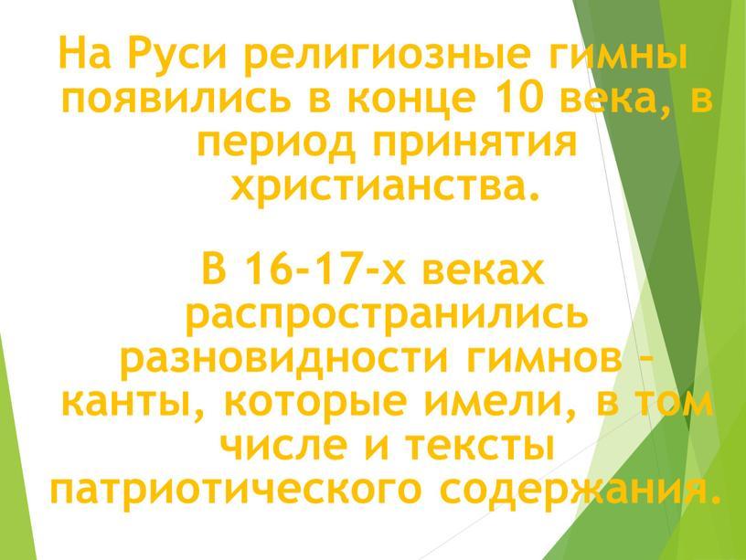 На Руси религиозные гимны появились в конце 10 века, в период принятия христианства