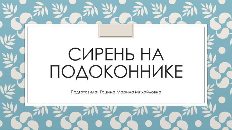 Подготовила: Гоцина Марина Михайловна