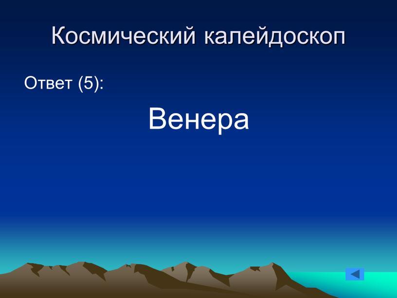 Космический калейдоскоп Ответ (5):