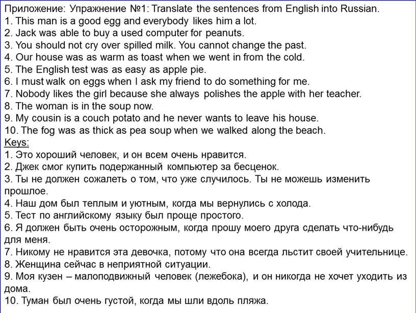 Приложение: Упражнение №1: Translate the sentences from